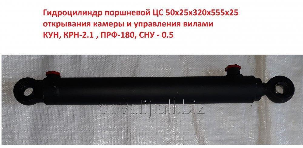 Купить Гидроцилиндр поршневой ЦС 50х25х320х555х25 открывания камеры и управления вилами КУН, КРН-2.1 , ПРФ-180, СНУ - 0.5