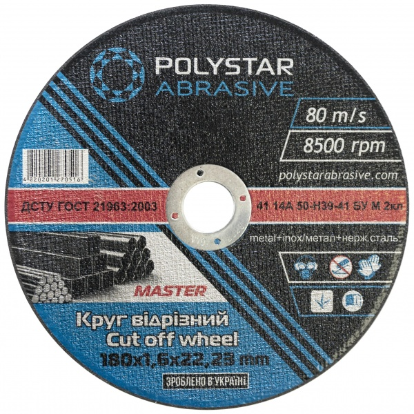 Купить Круг отрезной для металла Polystar 41 14A 180 1,6 22,23