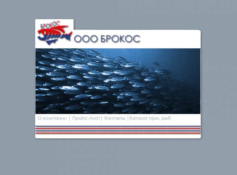 Купить Рыба Морепродукты