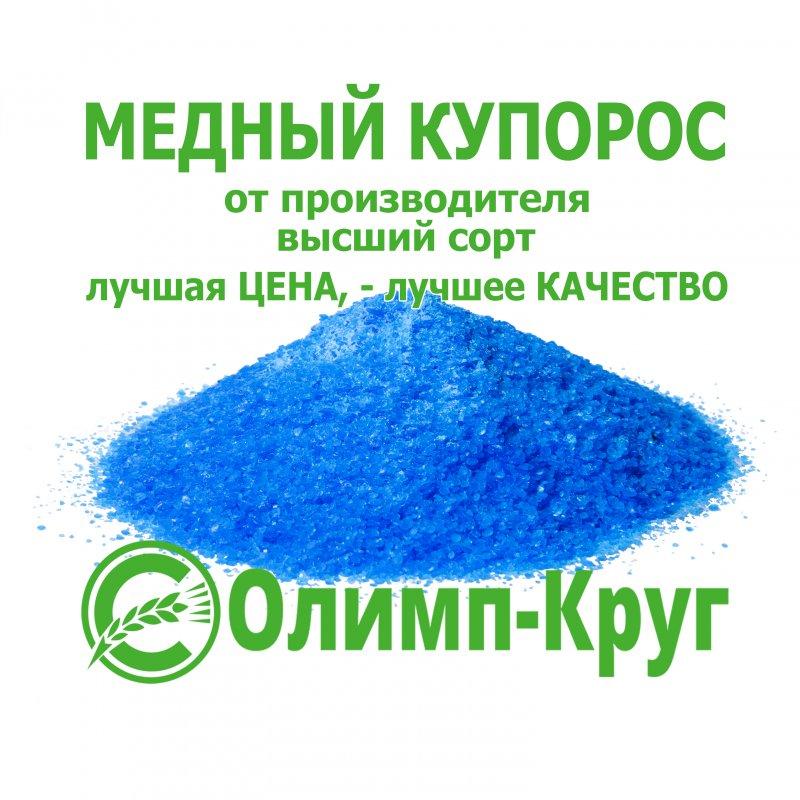 Buy Copper sulfate, Copper sulfate, Copper sulfate