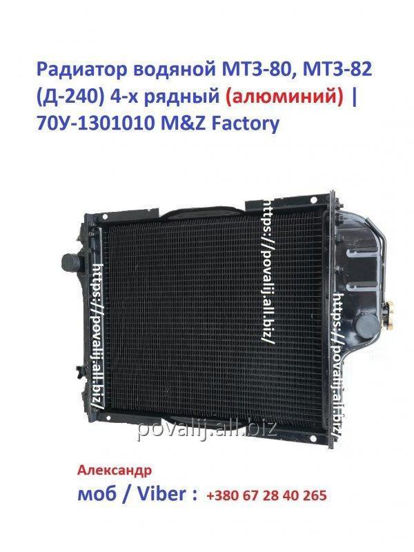 Купить Радиатор водяной МТЗ-80, МТЗ-82 (Д-240) 4-х рядный (алюминий) | 70У-1301010 M&Z Factory