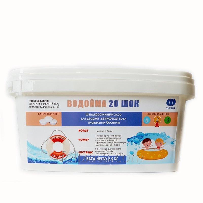 Водойма 20 ШОК таблетки 20г, хлор для ударної дезинфекції води 2.5кг