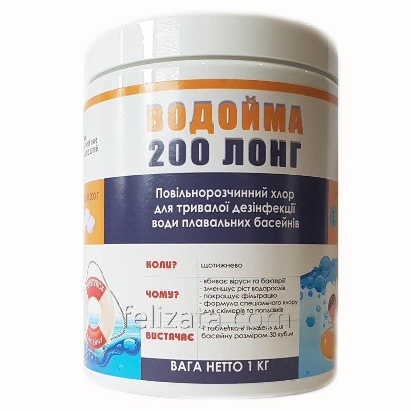 Водойма 200 ЛОНГ таблетки 200г, хлор для тривалої дезінфекції води 1кг