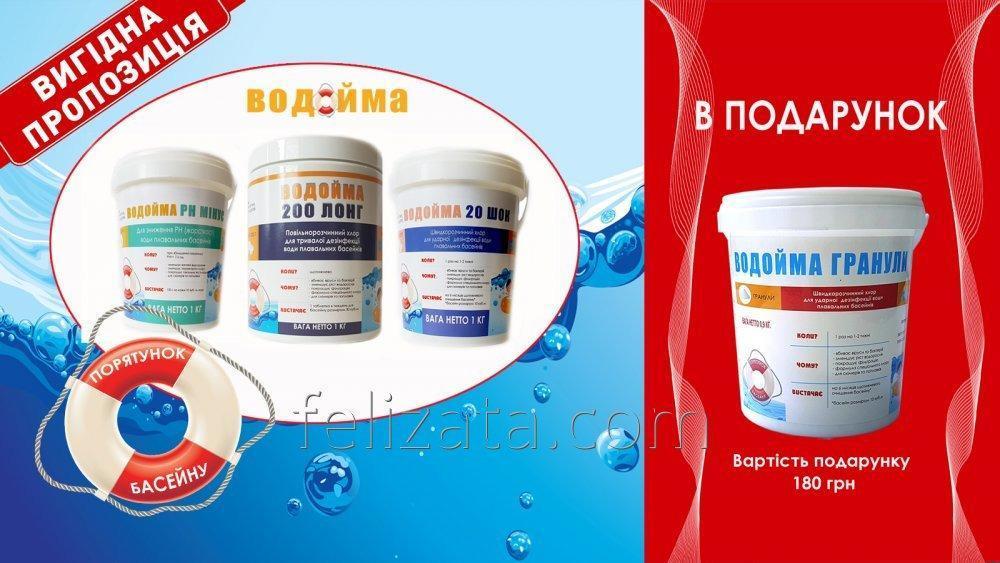 Водойма 20 ШОК таблетки 20г, хлор для ударної дезинфекції води 1кг