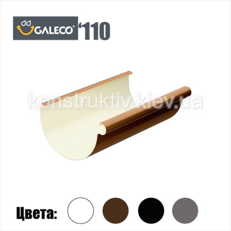 Водосточный желоб, 4 м.пог., Galeco 110