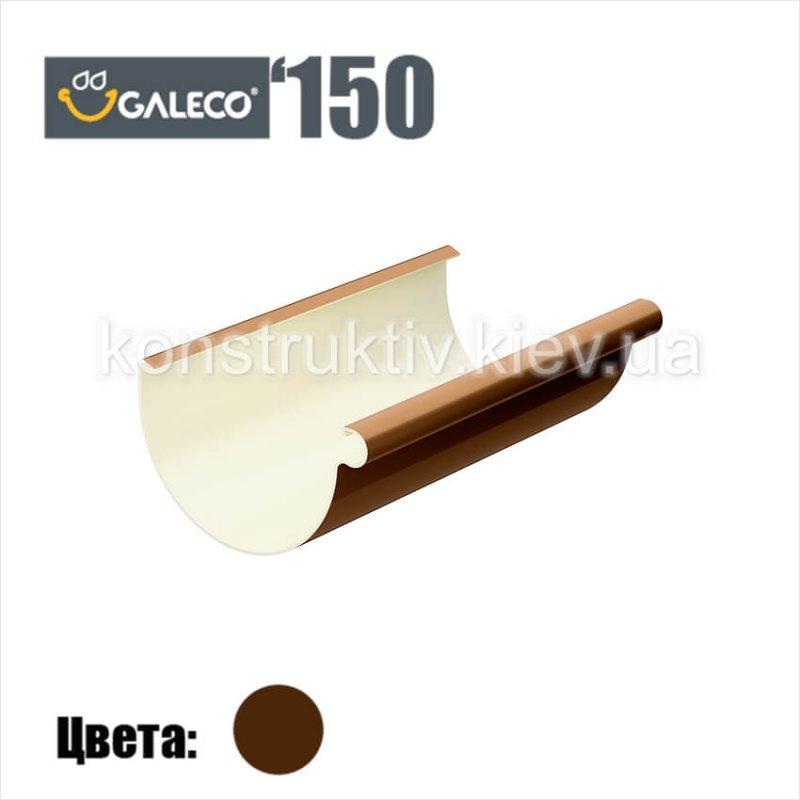 Водосточный желоб, 4 м.пог., Galeco 150 (RAL 8019)