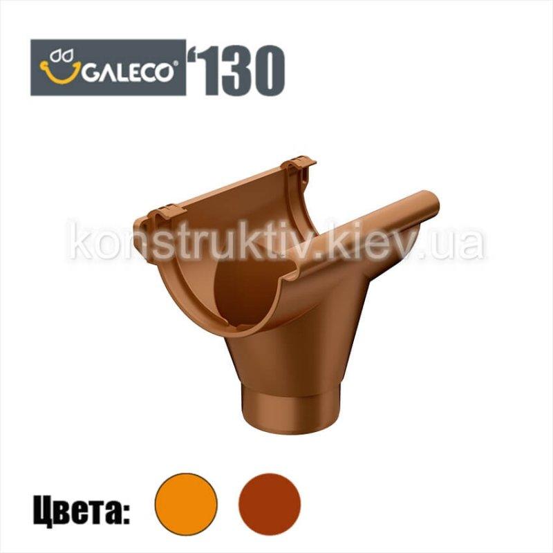 Воронка сливная, Galeco 130 (RAL 8003, 3004)