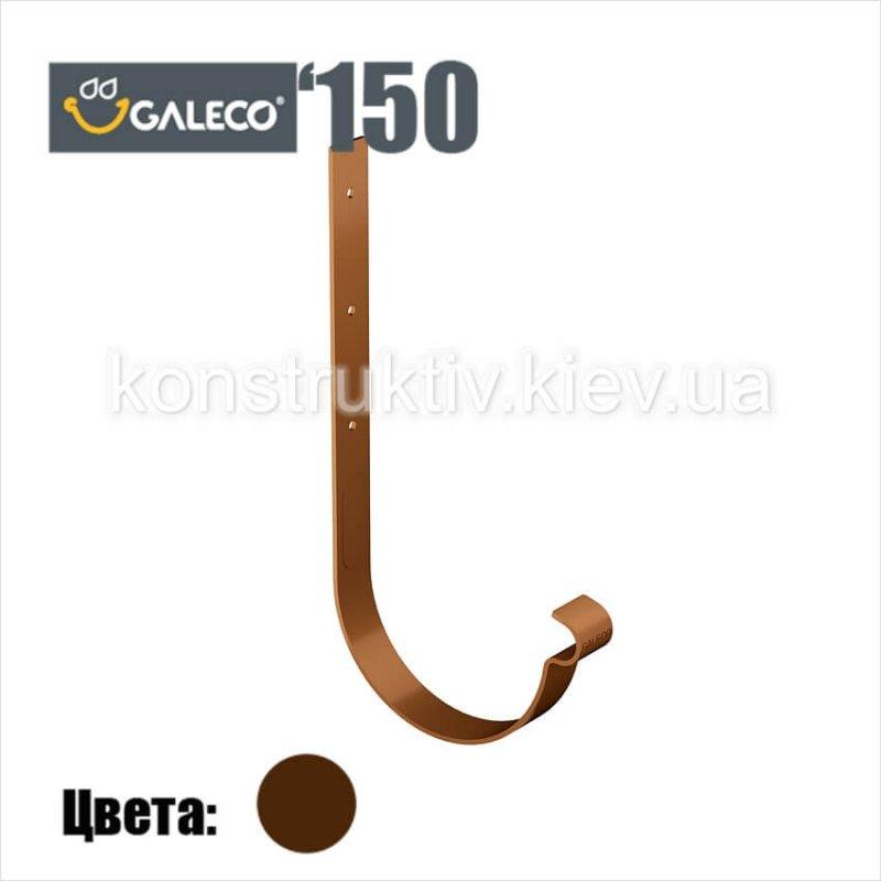 Держатель желоба металл прямой, Galeco 150 (RAL 8019)