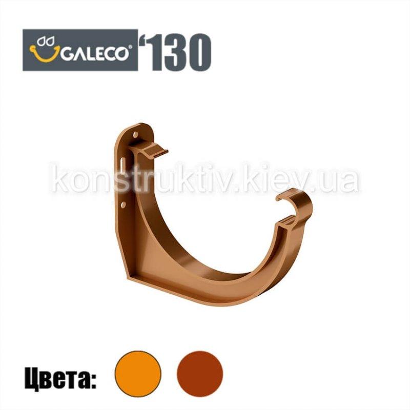 Держатель желоба ПВХ, Galeco 130 (RAL 8003, 3004)