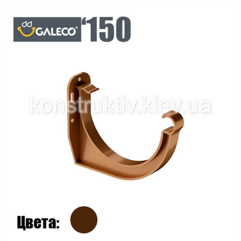 Держатель желоба ПВХ, Galeco 150 (RAL 8019)
