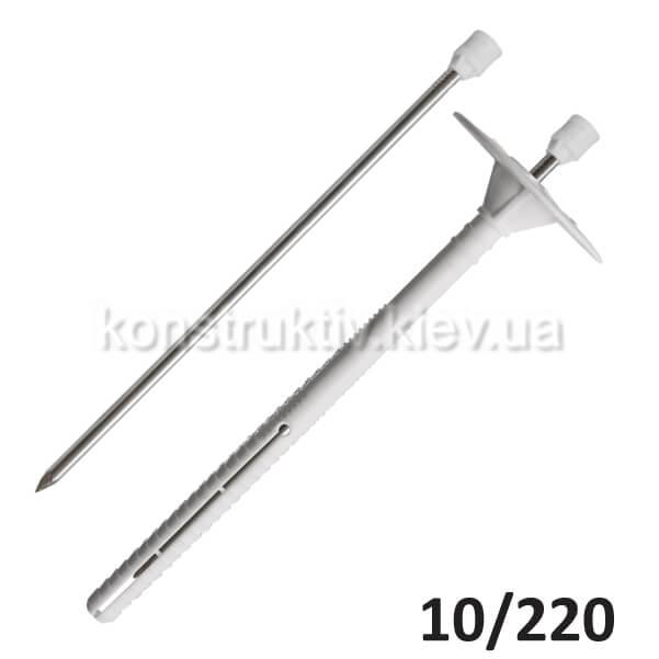 Дюбель пластиковый с металлическим стержнем и термоголовкой 10*220