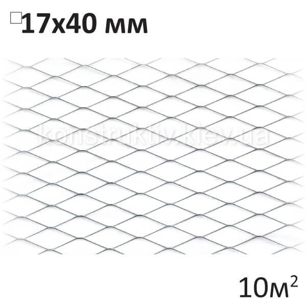 Сетка просечно-вытяжная 17x40 10 м 2