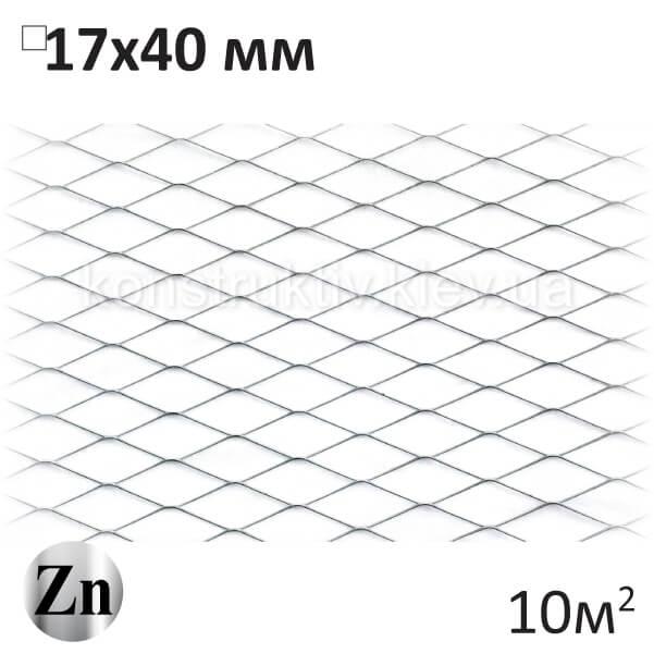 Сетка просечно-вытяжная 17x40 10 м 2 оцинкованная
