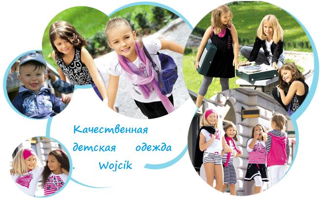 Якісний дитячий одяг Wojcik купити в Сімферополь d241978795adf