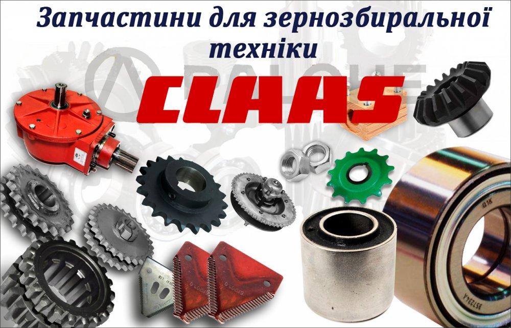 Запчастини CLAAS, запчасти CLAAS, клаас, запчасти до комбайна Клаас Lexion, Dominator, Medion, Mega, Tugano, Jaguar