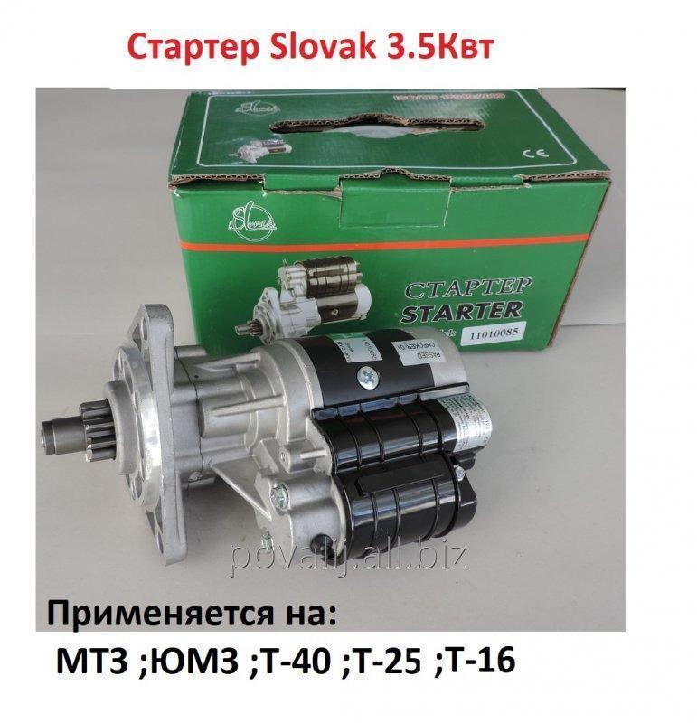 Купить Стартер Slovak 3.5Квт МТЗ,ЮМЗ,Т-40,Т-16,Т-25.