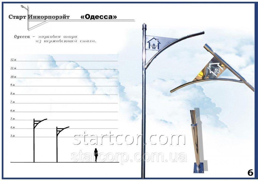 """Lámpaoszlopok park """"Odessa"""" lineáris LED-es lámpa"""