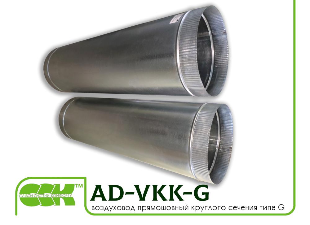 AD-VKK воздуховод прямошовный круглого сечения