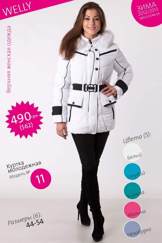 08bd2703728 Куртка женская