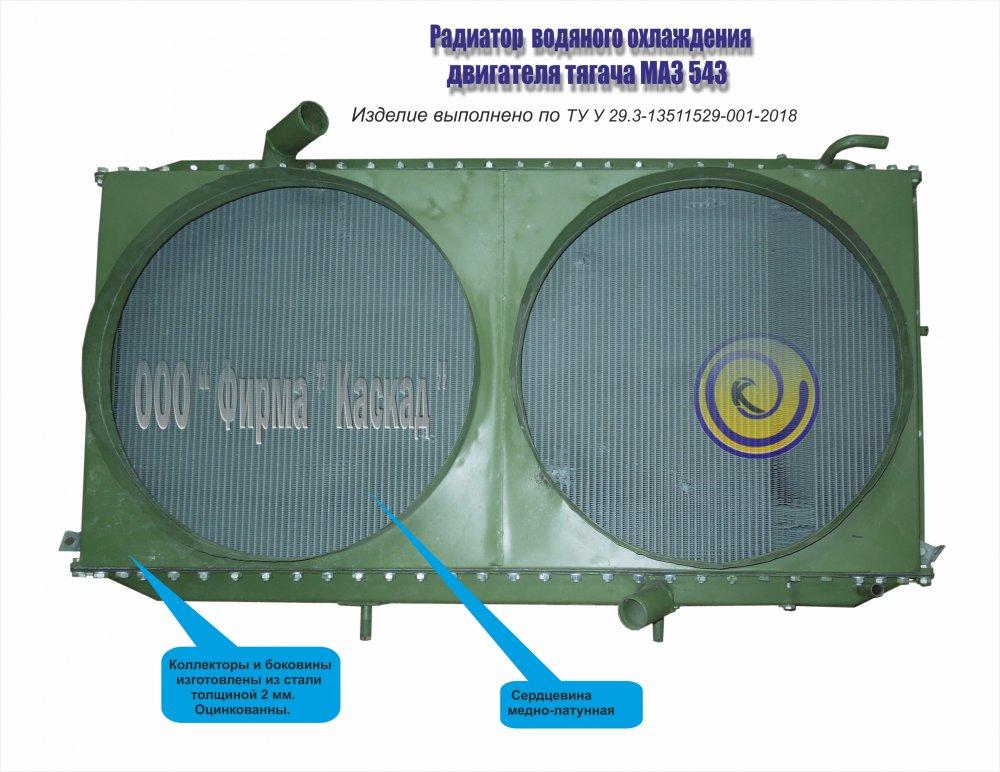Радиатор водяной тягача МАЗ 543