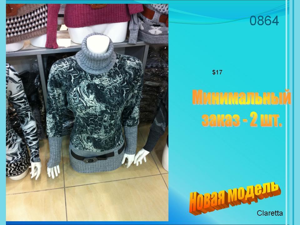 d2dc63a80 Женская одежда из Турции, Китая, Польши оптом купить в Киеве
