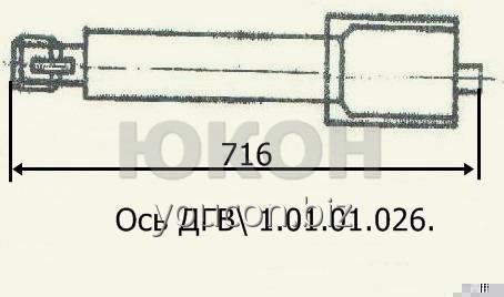 Вал центральный ДГВ. Ось ДГВ 1.01.01.026 (Вал лопата)