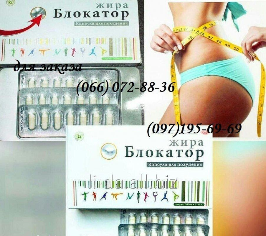 Buy Fat Blocker - 21 capsule for your diet