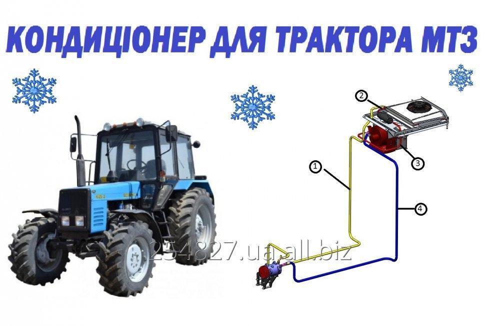 Купить Кондиционер для трактора БЕЛАРУС