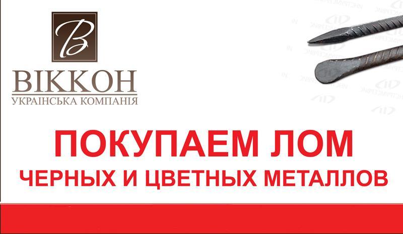 Купить Металлолом (ч/м, ц/м) покупаем, лом черных и цветных металлов.