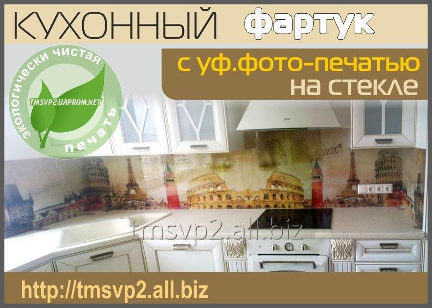 Buy Kitchen apron from the tempered glass