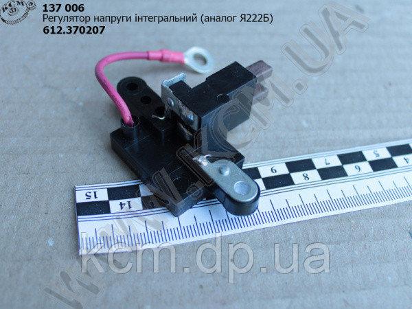 Регулятор напруги інтегральний 612.3702-07 (аналог Я222Б), арт. 612.3702-07