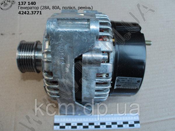 Генератор 4242.3771 (28V, 80А, полікл. ремінь)