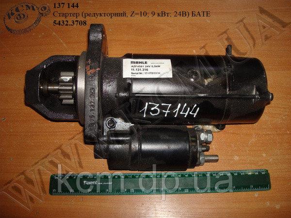 Стартер 5432.3708 (редукторний, Z=10; 9 кВт; 24В) БАТЕ, арт. 5432.3708