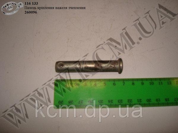 Палець важеля зчеплення 260096 МАЗ, арт. 260096