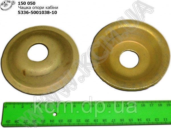 Чашка опори кабіни 5336-5001038-10 МАЗ, арт. 5336-5001038-10