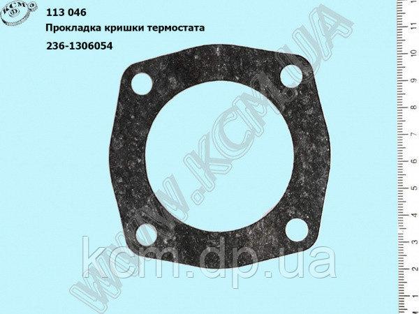 Прокладка кришки термостата 236-1306054 , арт. 236-1306054