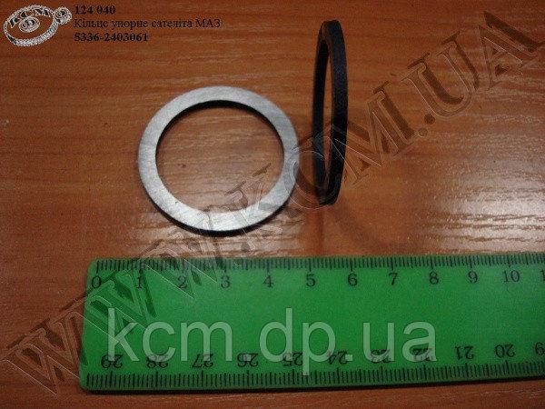 Кільце упорне сателіта 5336-2403061 МАЗ