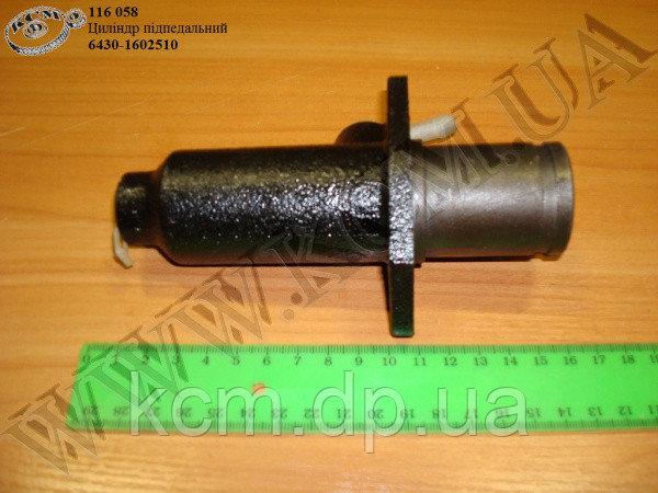 Циліндр підпедальний 6430-1602510