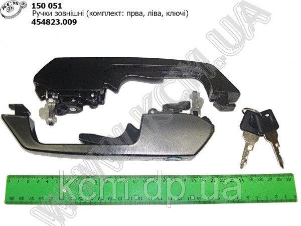 Ручки зовнішні (комплект: пр.+ліва+ключі) 454823.009