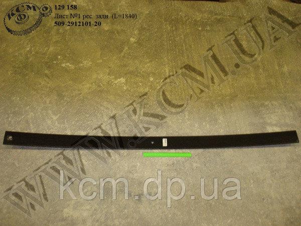 Лист 1 ресори задн. 509-2912101-20 (L=1840) МАЗ, арт. 509-2912101-20