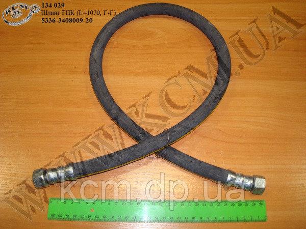 Шланг ГПК 5336-3408009-20 (L=1070, Г-Г), арт. 5336-3408009-20