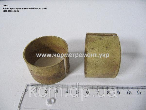 Втулка кулака розтискного 5336-3501121-01 (D=40, латунь) КСМ, арт. 5336-3501121-01