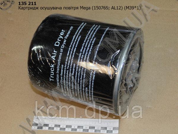 Картридж осушувача повітря 15076S (М39*1,5) Mega