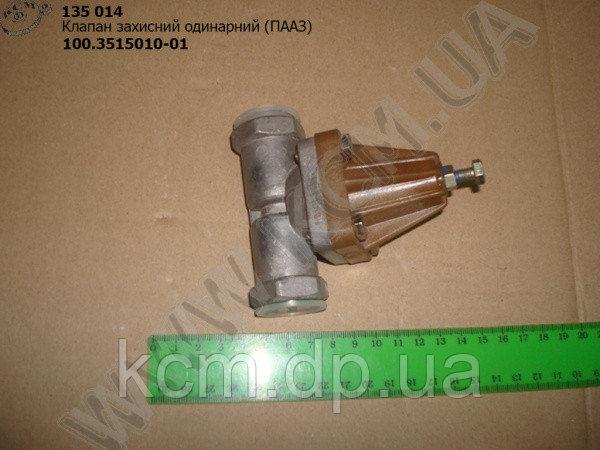 Клапан захисний одинарний 100.3515010-01 ПААЗ