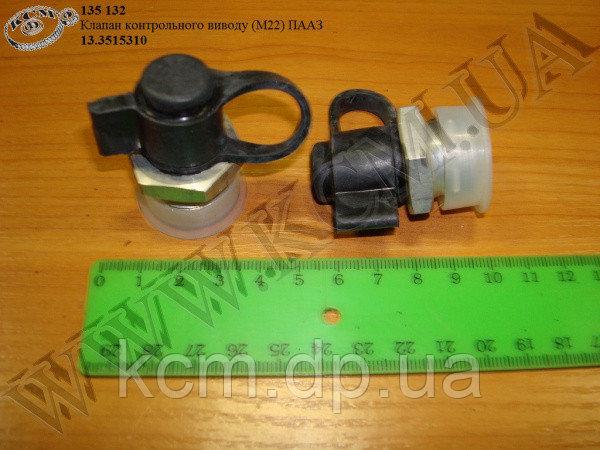Клапан контрольного виводу 13.3515310 (М22) ПААЗ