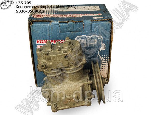 Компресор зі шківом 5336-3509012 (210 л/хв) БЗА, арт. 5336-3509012