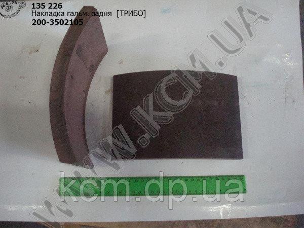 Накладка гальмівна задн. 200-3502105 ТРИБО, арт. 200-3502105