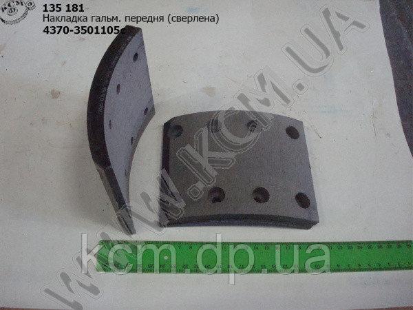 Накладка гальмівна перед. 4370-3501105 (сверлена), арт. 4370-3501105с