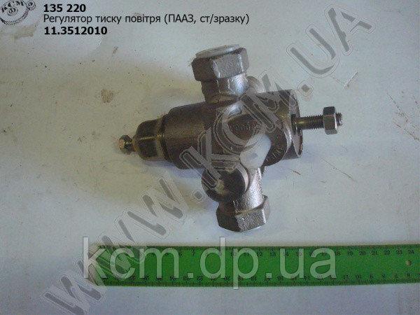 Регулятор тиску повітря с/з 11.3512010 ПААЗ, арт. 11.3512010
