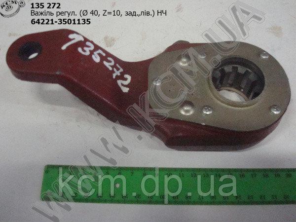 Важіль регул. 64221-3501135 (D=40, задн. лів., механич. РТ40-35) МЗТА, арт. 64221-3501135